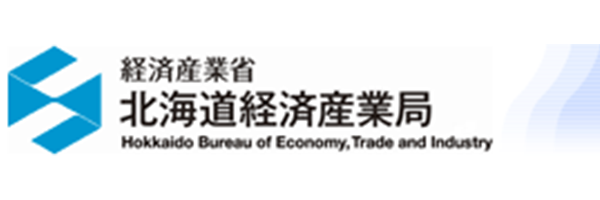 北海道経済産業局