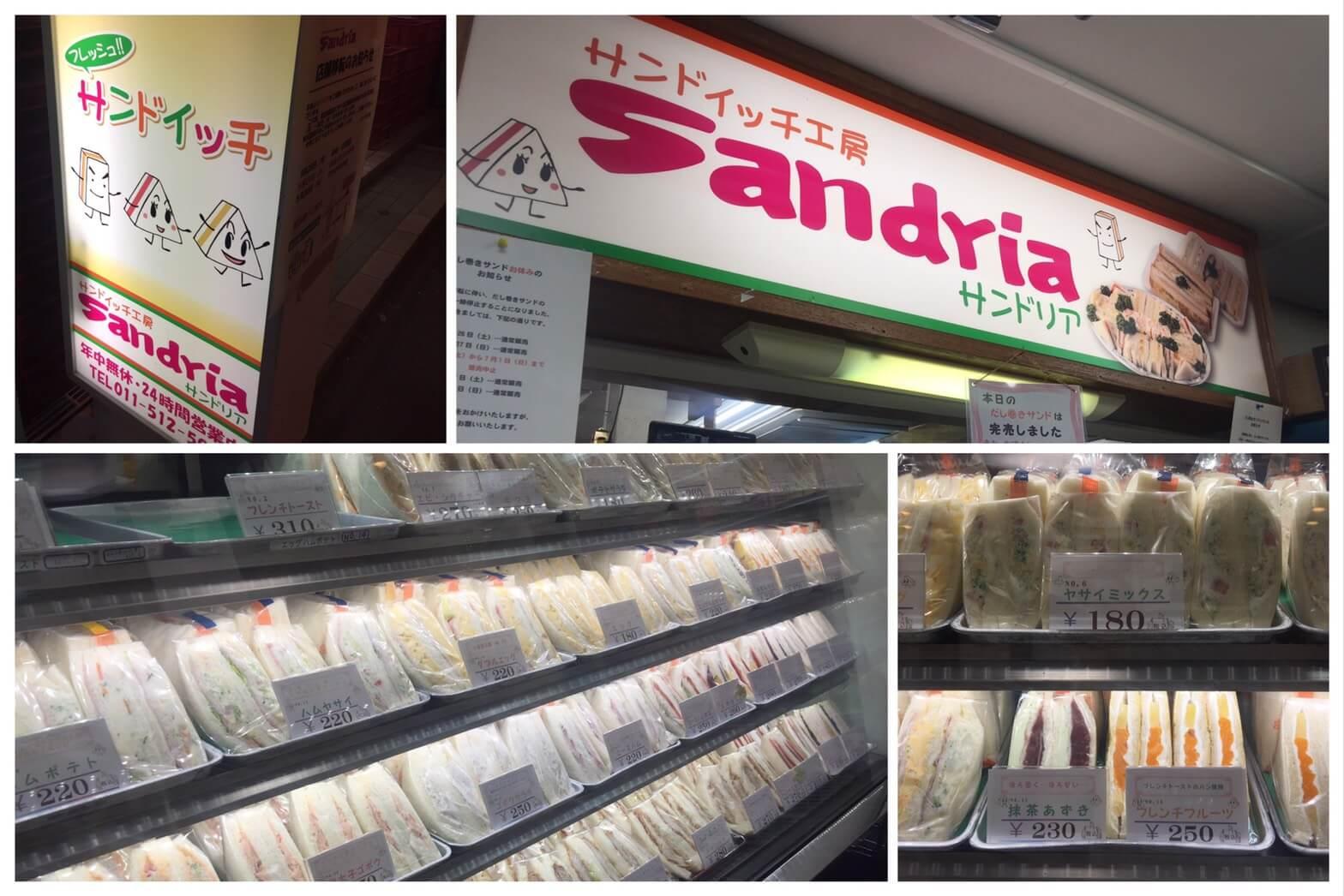 サンドイッチ専門店・サンドリア